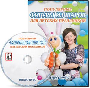 Видеокурс «Популярные фигуры из шаров»