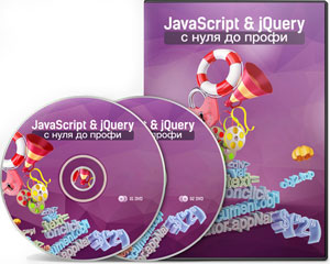 Видеокурс «JavaScript&jQuery с нуля до профи»