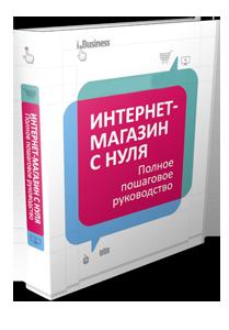 Книга «Интернет-магазин с нуля»