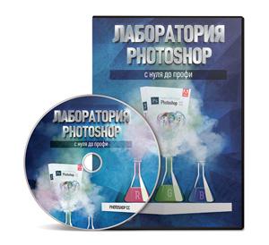 Видеокурс «Лаборатория Photoshop»