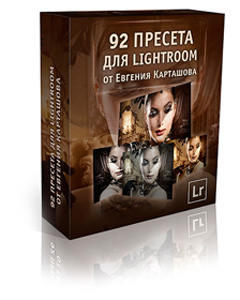 Видеокурс «92 пресета для Lightroom»
