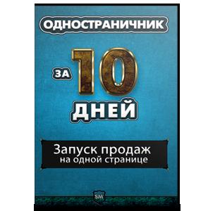 Видеокурс «Одностраничник за 10 дней»
