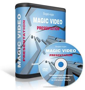 Видеокурс «Magic video presentation»