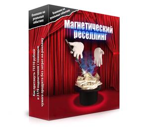 Видеокурс «Магнетический реселлинг»