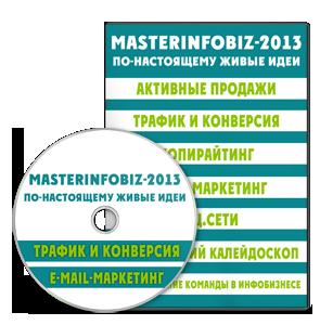 Конференция «MasterInfoBiz-2013»