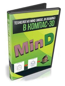 Видеокурс «Технология MinD в КОМПАС-3D»