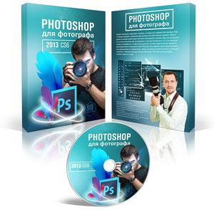 Видеокурс «Фотошоп для фотографа 2.0»