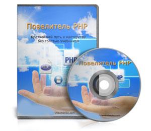 Видеокурс «Повелитель PHP»