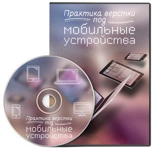 Видеокурс «Практика верстки сайта под мобильные устройства»