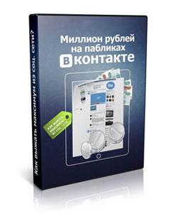 Курс «Миллион<br /> рублей на пабликах Вконтакте»