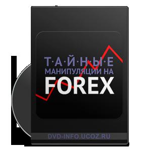 Видеокурс «Тайные манипуляции на FOREX»