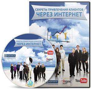 Видеокурс «Как привлекать клиентов и партнеров через интернет»