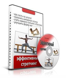 Видеокурс «Эффективный стретчинг»