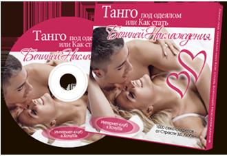 Курс «Танго под Одеялом»
