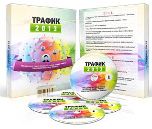 Конференция «Трафик-2013»