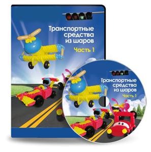 Видеокурс «Транспортные средства из шаров»