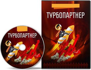 Видеокурс «Турбопартнер»