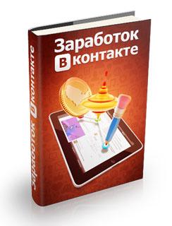 Курс «Заработок Вконтакте. Пошаговая инструкция»