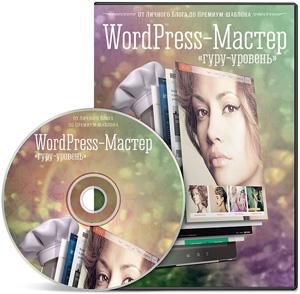Видеокурс «WordPress-Мастер: от личного блога до Премиум-шаблона»