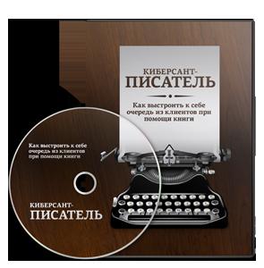 Видеокурс «Киберсант-Писатель»