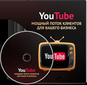 Тренинг «YouTube - мощный поток клиентов для вашего бизнеса»